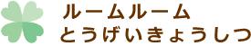 大阪四ツ橋にある陶芸教室 ルームルームとうげいきょうしつ